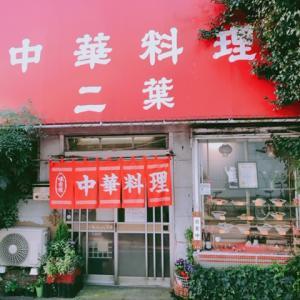 中華料理屋さん 二葉