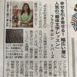 リビング広島さんに「龍体文字講座」を掲載して頂きました