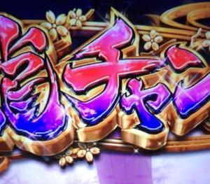 【バジリスク絆2】バジリスクタイム中の朧ボイス変化による押し順ベルナビの恩恵とは?