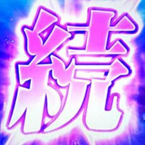 聖闘士星矢【海皇覚醒special】本前兆中のレア役はGB継続ストックの抽選をしているのか?【5/12追記】