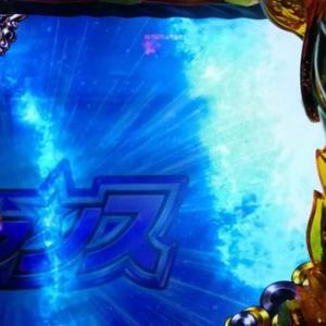 【聖闘士星矢海皇覚醒special】不屈ポイント蓄積と開放の難しさを実践稼働で解説!