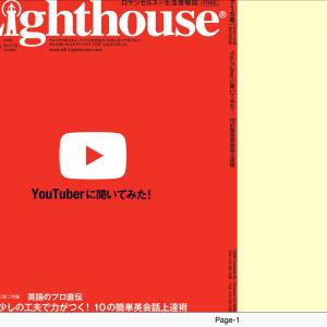 YouTube復活しました!