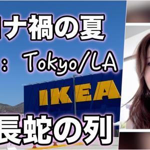 【VLOG】東京からLAへ!お一人様ランチ、そしてコロナ禍真夏のロサンゼルスは?