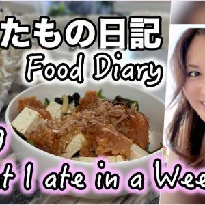 【Vlog】最近食べたもの日記★LA記録的暑さの中10時間立ちっぱなしでよく生きていました!
