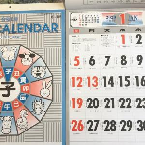 2020年版の事務所カレンダーが仕上がりました☆
