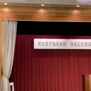 宅建協会落成記念祝賀会が開催されました☆