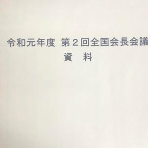 令和元年度 第2回全国会長会議が開催されました☆ ~その①~
