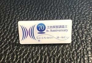 土地家屋調査士制度70周年記念バッヂ☆