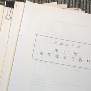 令和元年度 第11回常任理事会が開催されました☆