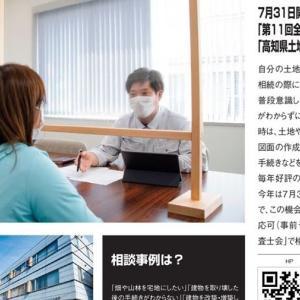 『ほっとこうち7月号』に「全国一斉不動産表示登記無料相談会」の広告が掲載されました☆