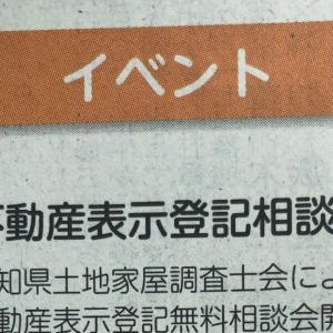 『高知新聞』朝刊に「全国一斉不動産表示登記無料相談会」の広告が掲載されました☆