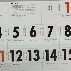2021年(令和3年)カレンダー