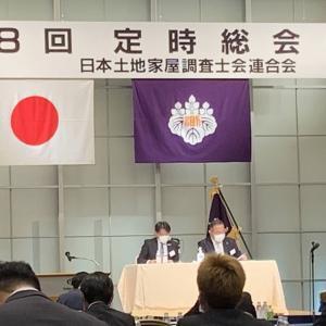 日本土地家屋調査士連合会の定時総会