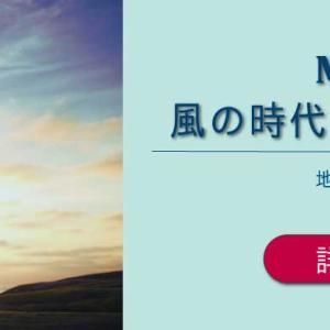 風の時代.次元上昇恋愛講座のお知らせ!