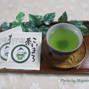 クーラーの効いた部屋で熱い「こいまろ茶」を飲む幸せ~♪♪:宇治田原製茶場