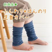 冷えがちな足もとをシルクと綿がふんわり守るウォーマー♪