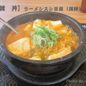 カルビ丼とスン豆腐専門店【韓丼】のラーメンスン豆腐♪