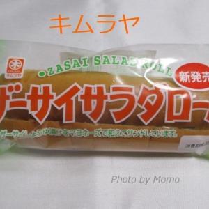 老舗の岡山木村屋の新商品『ザーサイサラダロール』