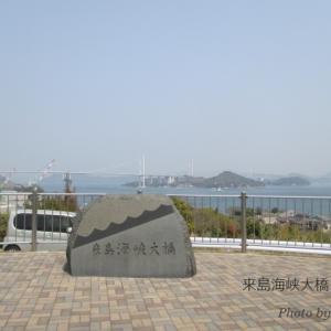 しまなみ海道② 来島海峡大橋 サービスエリアの展望テラスは絶景スポット!!