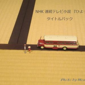 MINIATURE LIFE展 ~田中達也 見立ての世界~:岡山天満屋③