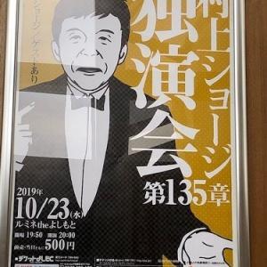 新宿「風来居」でらーめんとTKGを食べたよ。