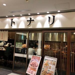 東京「トナリ」でタンカラギョウを食べたよ。