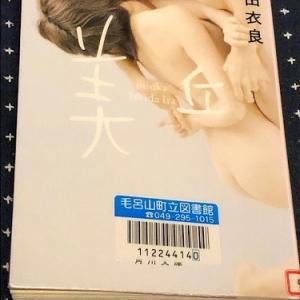 この本、読んだことがありますか?