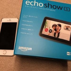 今日は、「Echo Show 5」が届きましたよ!