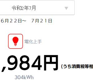 【速報】小さな平屋2020年7月分の売電・買電