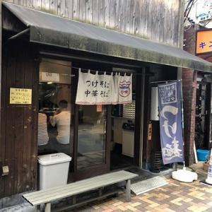 北浦和「金魚」でワンタンメンを食べたよ。