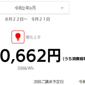 【速報】小さな平屋2020年9月分の売電・買電