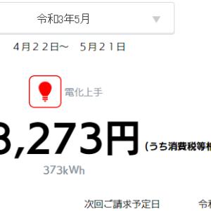 【速報】小さな平屋2021年5月分の売電・買電