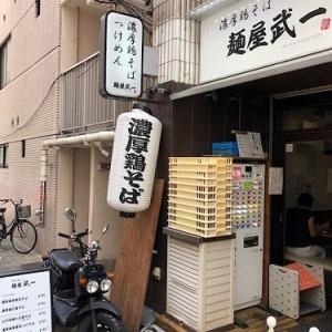 新橋「麺屋武一」で、鶏白湯そばを食べたよ。