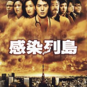 感染列島(2009)