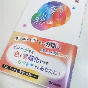 色のことば選び辞典(学研辞典編集部)