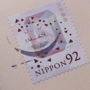 ハッピーグリーティング切手 (92円切手)
