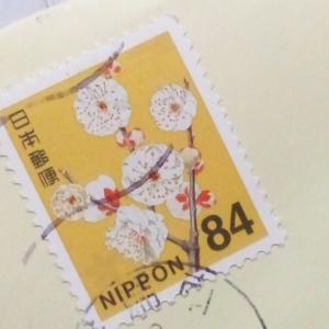 「梅」の切手 (84円普通切手)