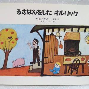 「るすばんをしたオルリック」byデイビッド・マッキー(文・絵)