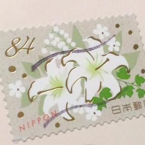 「ゆり」の切手 (グリーティング切手「ハッピーグリーティング」)