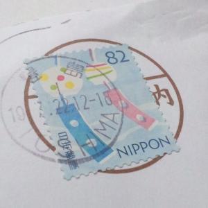 「風鈴」の切手 (夏のグリーティング切手)