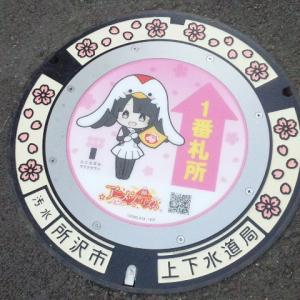 東所沢のマンホール (1)…「KADOKAWA」人気27種類のキャラクターLEDマンホール
