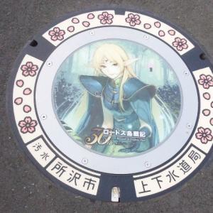 東所沢のマンホール(3)…「KADOKAWA」人気27種類のキャラクターLEDマンホール