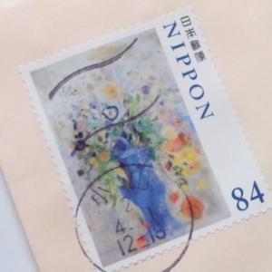 「大きな花束」の切手 (美術の世界シリーズ 第1集)