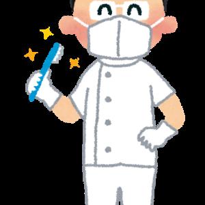 ひさしぶりの歯医者さん
