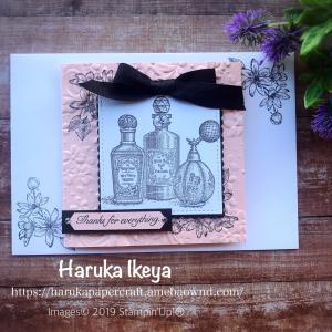 香水デザインのスタンプセットが発売!