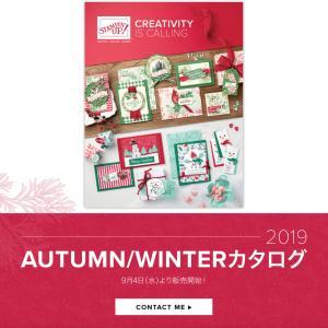 本日より秋冬製品発売開始となりました!