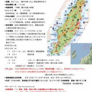 粟島エコマラソン(1.エントリー)