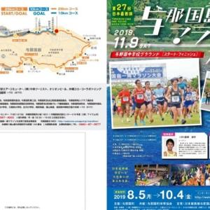 DAY1118 来年は与那国マラソンに行きたい!