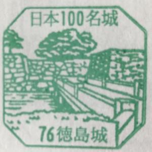 DAY1187 徳島旅行(2日目)