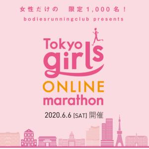 6/6は東京ガールズオンラインマラソンだよ